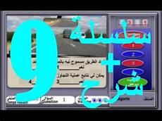code rousseau 2017 gratuit code de la route تعليم السياقة بكل سهولة السلسلة رقم 9 code la route serie