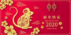 Happy New Year 2020 In Chinese Join Us For Chinese New Year At Mandarin House Feb 7