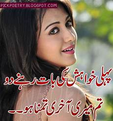Design Urdu Poetry Images Online Love Poetry In Urdu With Romantic Shayari Best Urdu