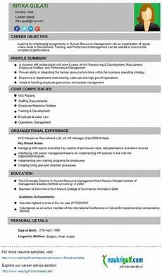 Resume Format For Interview How To Write Hr Resume Hr Cv Format And Sample