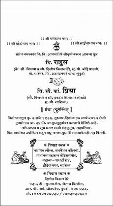 Weds Card Format Marathi Card Sample Wordings Marriage Invitation Card