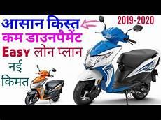 Honda Dio 2020 by Honda Dio Std New Price In 2019 2020 Emi Downpayment Loan