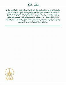 undangan majlis dzikir arabic vip template contoh