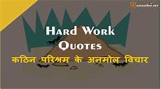 Essay On Hard Work Motivational Hard Work Quotes In Hindi कठ न पर श रम क