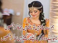 Design Urdu Poetry Images Online Poetry Romantic Amp Lovely Urdu Shayari Ghazals Baby