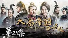 Qin Empire 大秦帝国之崛起 第25集 The Qin Empire Ep25 超清 Youtube