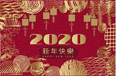 Happy New Year 2020 In Chinese 2020 Happy New Year Chinese Vector Premium Download