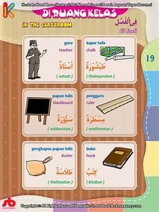 Igel Malvorlagen Gratis Bahasa Indonesia Kamus Bahasa Inggris Bergambar Untuk Anak Gratis