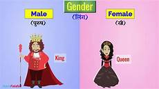 Youtube Girl Chart Gender Masculine Feminine And Neuter In English Grammar