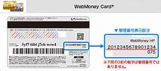 Web Money Webmoney管理番号とは 電子マネーwebmoney ウェブマネー
