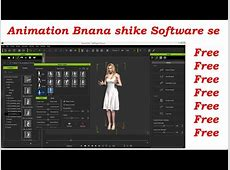 Best animation software free download kase kare/ ?????