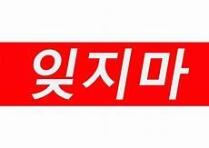 supreme logo quot supreme logo it g ma quot by krej redbubble