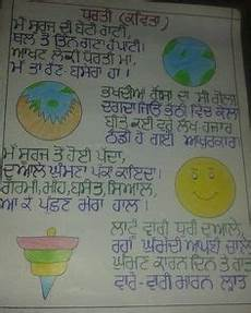 Punjabi Grammar Charts Punjabi Teaching Charts