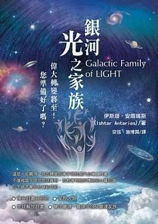 Galactic Family Of Light Dragon S Domain 龍族領域 重點書必讀 Galactic Family Of Light 銀河光之