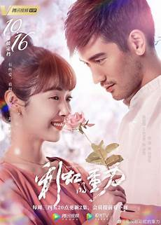 Thai Drama City Of Light Chinese Drama 2019 Weight Of A Rainbow Genres
