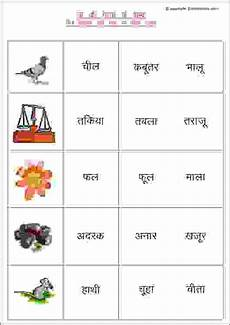 Hindi Matra Words With Pictures Chart Hindi Matra Activity Sheet With Pictures To Practice Badi