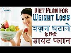 Diet Chart For 40 Year Old Indian Woman In Hindi Diet Plan For Losing Weight Fast For Women Amp Men In Hindi
