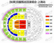 Cn Center Seating Chart 如果 If Hebe S Concert World Tour Tpe Msia Shanghai