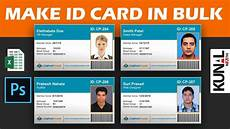 How To Make A Id Card How To Make Id Cards Or Visiting Cards In Bulk With
