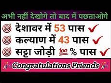 Satta Chart Gali 2018 Satta King Gali Disawar 18 January 2018 Kubersattaking