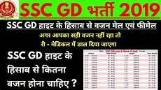 Ssc Gd Height And Weight Chart 2019 Ssc Gd Height Ke Hisab Se Weight Ssc Gd Weight