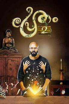 Lights Out 2 Full Movie Online Pretham 2 2018 Malayalam Full Movie Watch Online Free