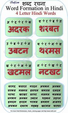 Hindi Matra Words With Pictures Chart Learn To Read 4 Letter Hindi Words Lesson 1