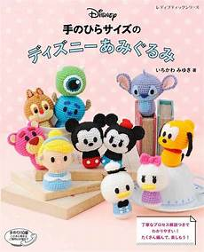 palm size disney amigurumi characters japanese craft book