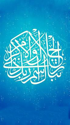 iphone x wallpaper islam islamic iphone wallpaper 27 images on genchi info