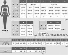 Japanese Clothing Size Chart Is It True That Japanese People Only Have One Size In