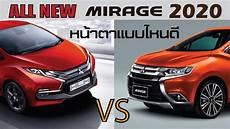 2020 mitsubishi mirage หน าตารถยนต mitsubishi mirage ป 2020 แบบไหนก สวย