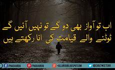 Design Urdu Poetry Images Online Download Best Poetry Wallpapers Urdu Gallery