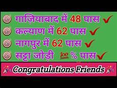 Satta Chart Gali 2018 Satta King Gali Disawar 16 January 2018 Kubersattaking