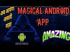 Amazing Android Applications Most Amazing Android Application Youtube