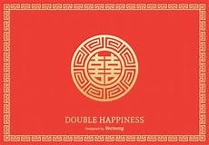 Double Happiness Design Free Double Happiness Symbol Vector Design Download Free