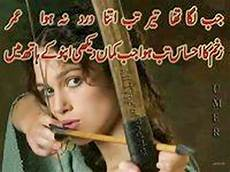 Design Urdu Poetry Images Online Hd Wallpaper Urdu Poetry Images Keira Knightley Keira