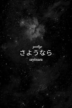 Anime Quotes Iphone Wallpaper by Pin By On Obsession In 2019 Japanese Wallpaper