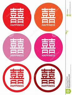 Double Happiness Design Double Happiness For Chinese Wedding And Marriage Stock