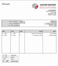 Chart Pro Copy Service F F Fv Invoice Template Word Invoice Template