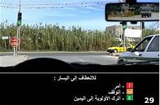 code rousseau 2017 gratuit code de la route code de la route tunisien rousseau 1