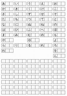 Hiragana Practice Chart Printable Hiragana Practice Gif 621 215 883 Japanese Language