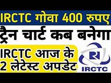 Irctc Ticket Fare Chart Irctc Train Ticket Booking 2 Latest Update About Goa