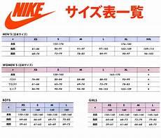 Nike 7y Size Chart Nike Size