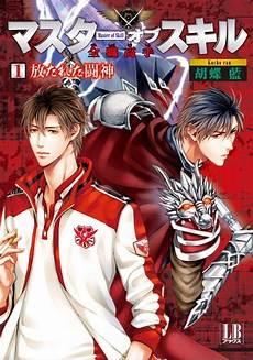 Quan Zhi Gao Shou Light Novel English Quan Zhi Gao Shou