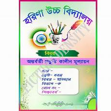 Front Page For Computer Project School Project Front Page Sub Bengali Psd 187 Picture Density