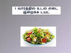 Food Chart For Lady In Tamil Weight Loss Diet Plan Tamil Youtube