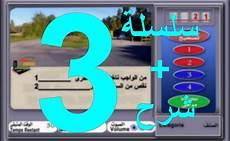 code rousseau 2017 gratuit code de la route تعليم السياقة بكل سهولة السلسلة رقم 3 code la route serie