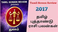 Horoscope Chart In Tamil With Predictions Thulam Libra Tamil New Year 2017 Yearly Predictions