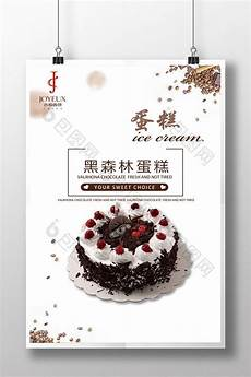 Cake Poster Design Over 1 Million Creative Templates By Creative Templates