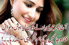 Design Urdu Poetry Images Online Http Rightnews Tv Urdu Poetry Poetry Collection